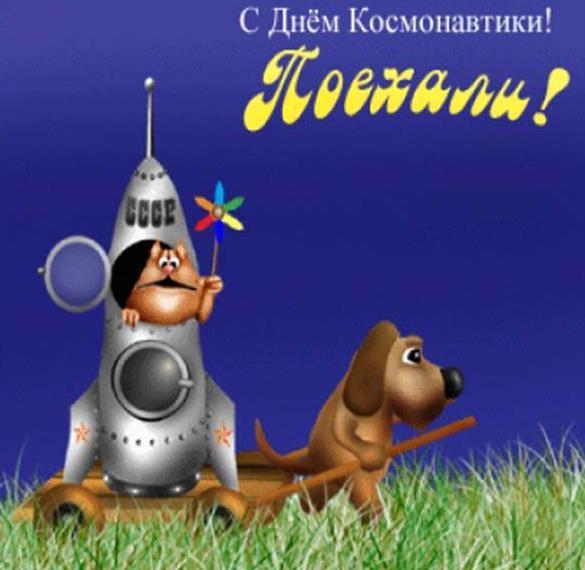 Картинка на день космонавтики для детей