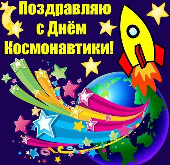 Картинка на праздник день космонавтики