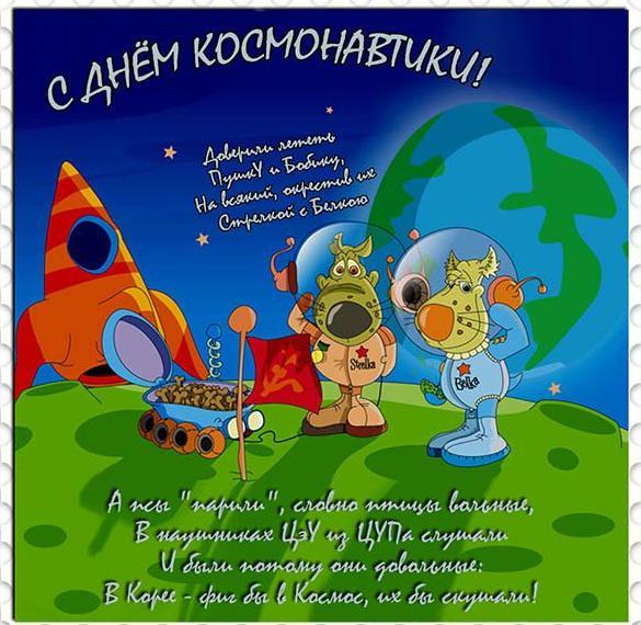 Прикольная открытка на день космонавтики