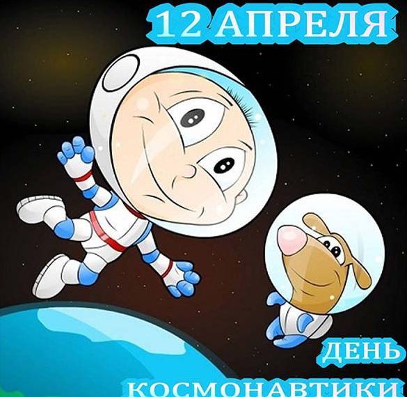 Прикольная картинка на день космонавтики