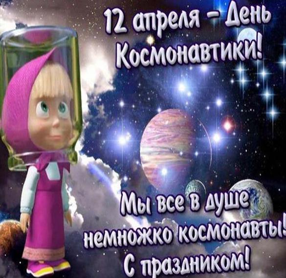 Смешная картинка на день космонавтики
