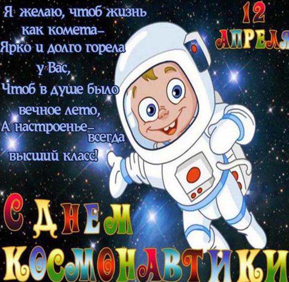 Картинка на день космонавтики с юмором