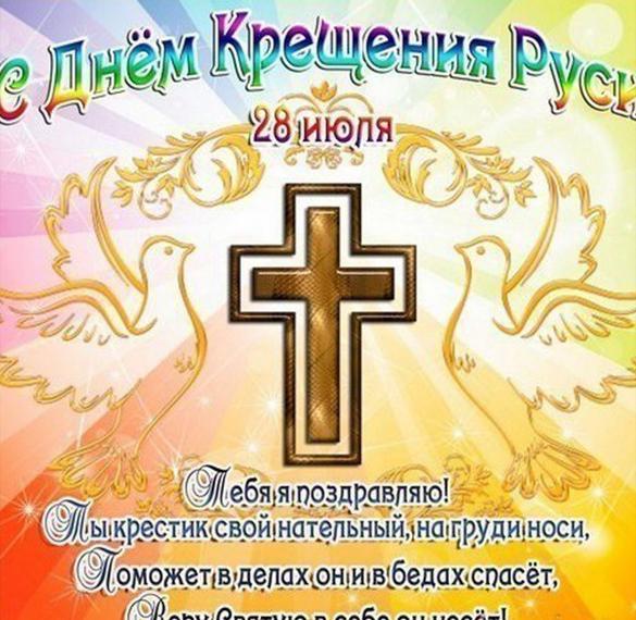 Картинка на день Крещения Руси 2019