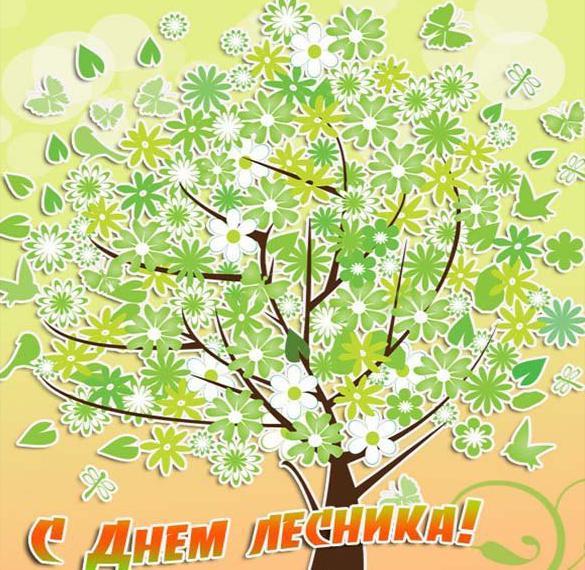 Электронная открытка на день лесника