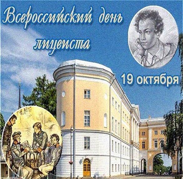 Картинка на день лицеиста 19 октября