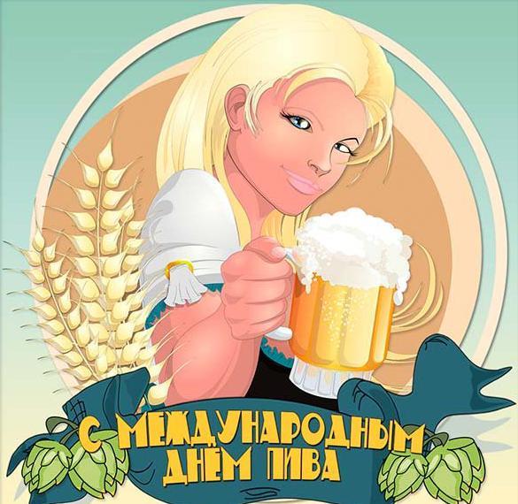 Картинка на день любителей пива