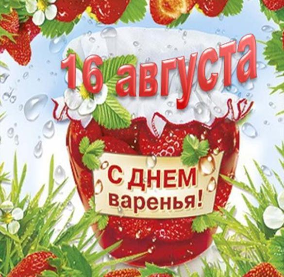 Картинка на день малинового варенья 16 августа