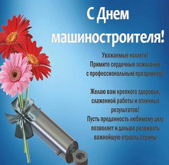 Картинка на день машиностроителя с поздравлением