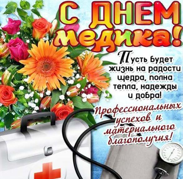 Открытка на день медицинского работника электронная