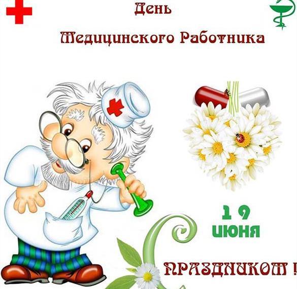 Открытка на день медицинского работника
