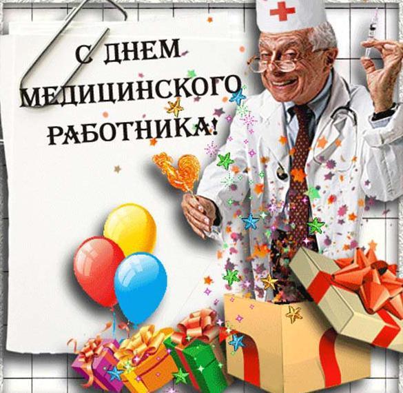 Смешная картинка на день медицинского работника
