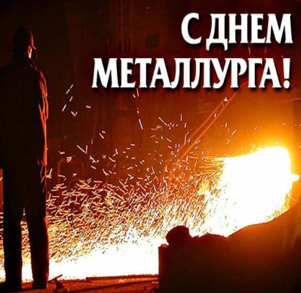Картинка на день металлурга