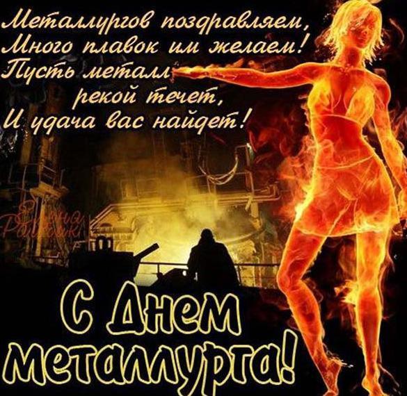 Электронная открытка на день металлурга с поздравлением