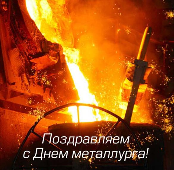 Открытка на день металлурга