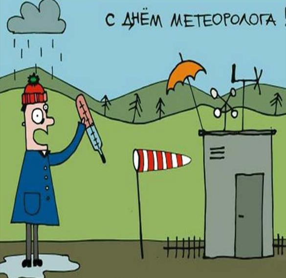 Картинка на день метеоролога