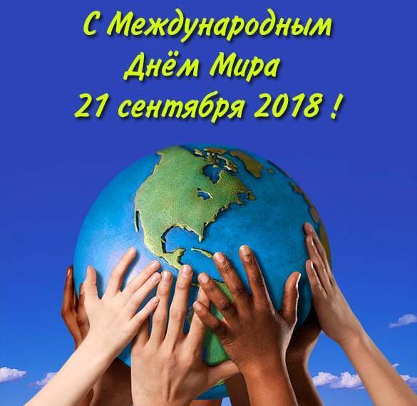 Картинка на день мира 2018