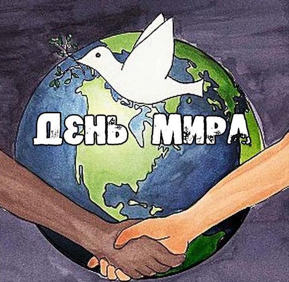 Картинка на день мира рисунок детей
