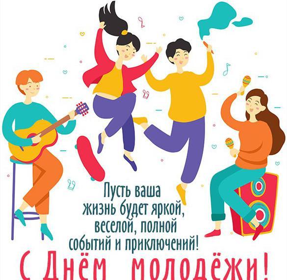 Прикольная картинка на день молодежи с поздравлением