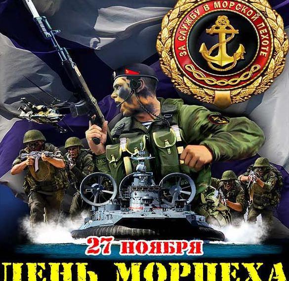 Картинка на день морской пехоты 27 ноября