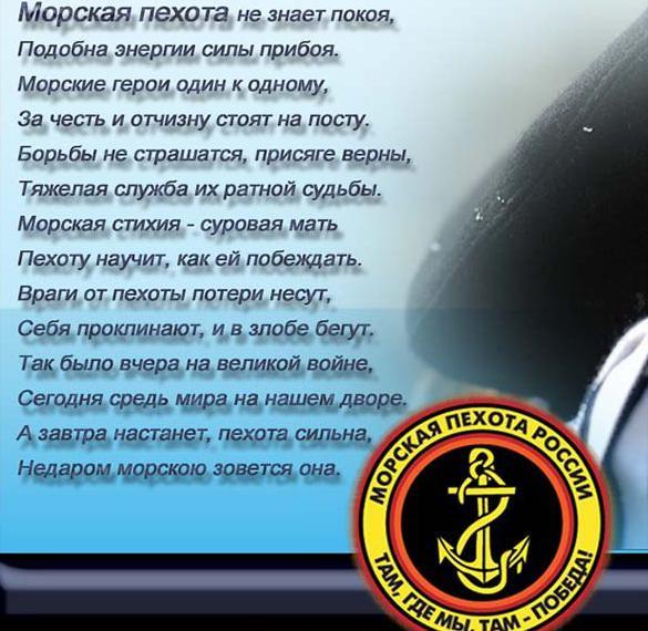 Картинка на день морской пехоты с красивым поздравлением