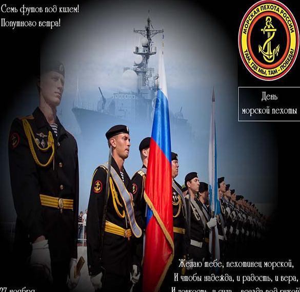Картинка на день морской пехоты с поздравлением