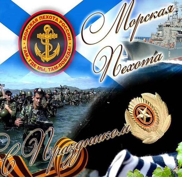 Картинка на день морской пехоты