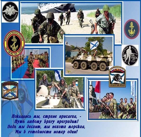 Открытка на день морской пехоты с поздравлением