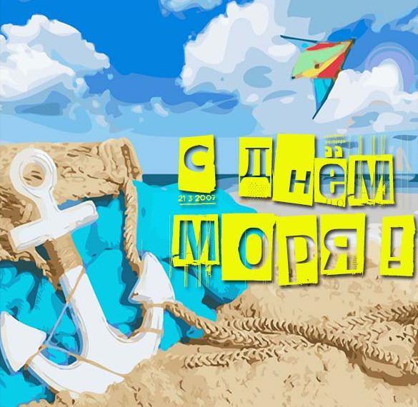 Электронная открытка на день моря