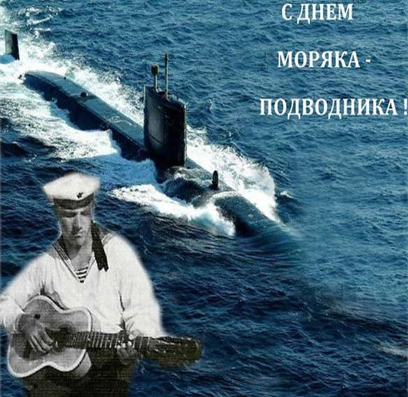 Картинка на день моряка подводника 2018