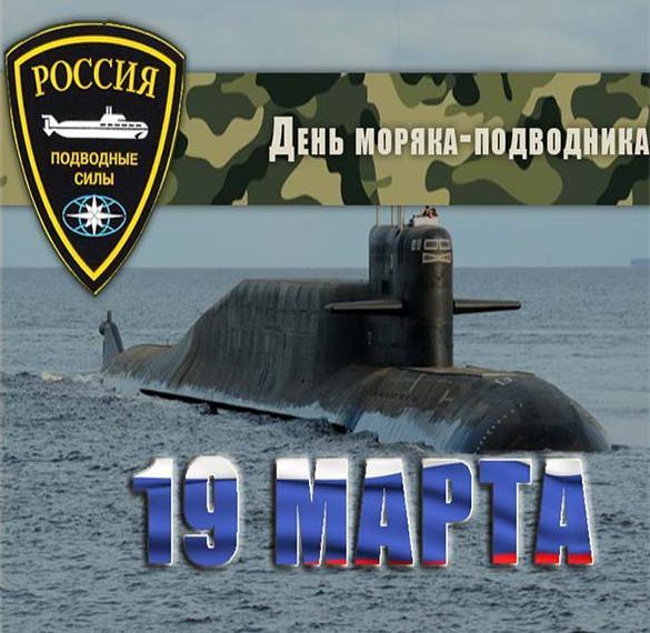 Открытка на день моряка подводника 2018