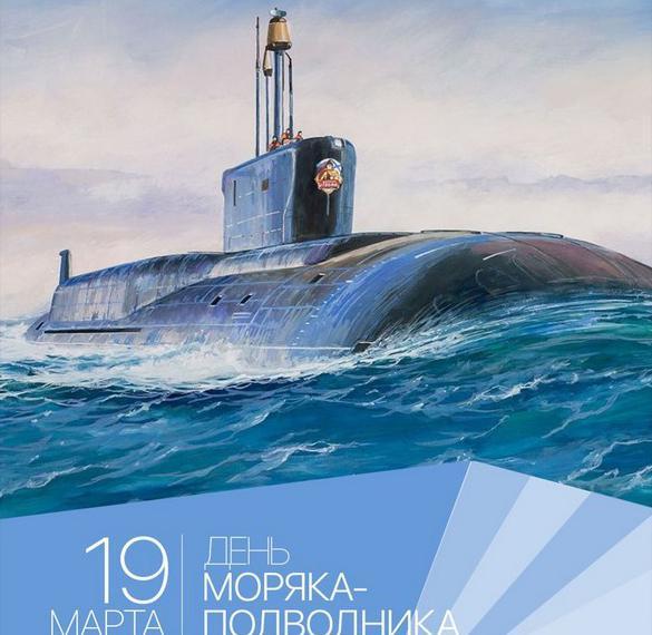 Картинка на день моряка подводника 2019