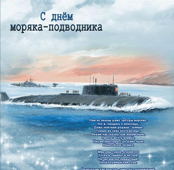Открытка на день моряка подводника 2019 с поздравлением