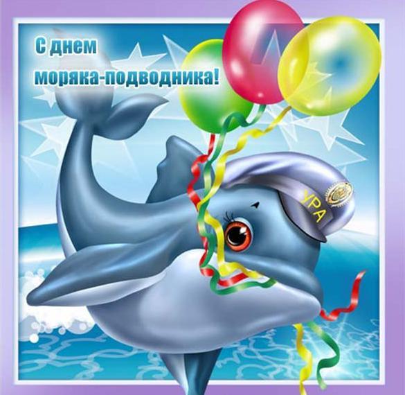 Электронная открытка на день моряка подводника