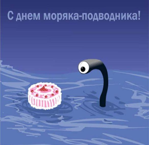 Картинка на день моряка подводника с прикольным поздравлением