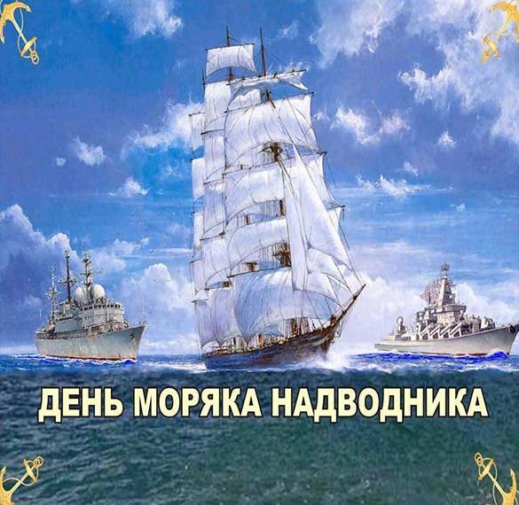 Открытка на день моряков надводников