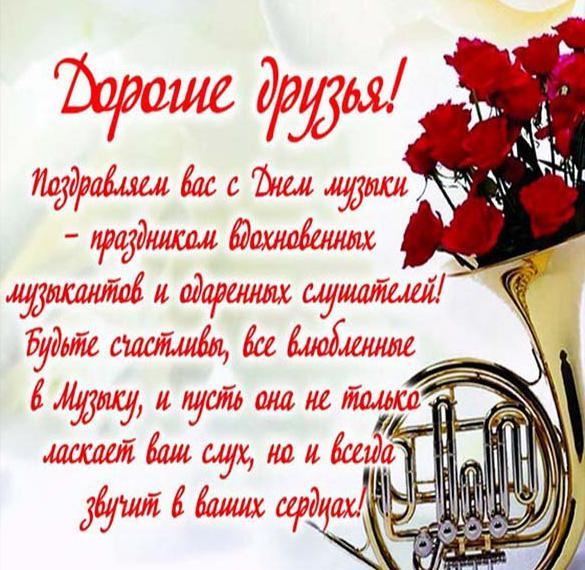 Фото картинка на праздник день музыки