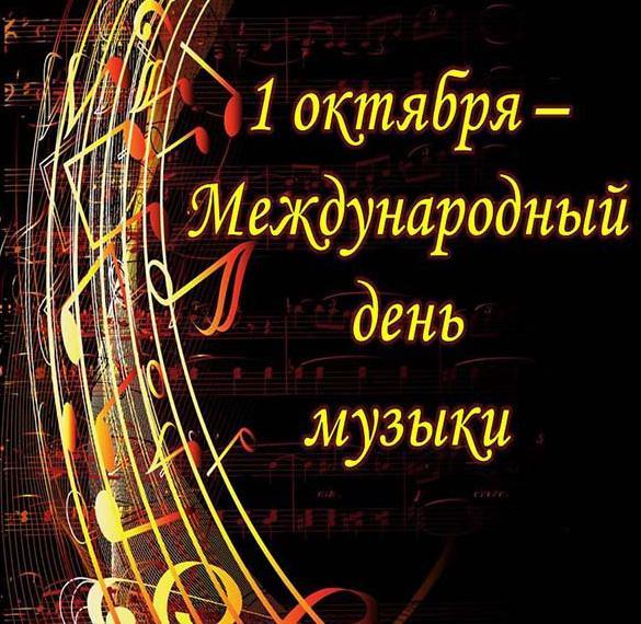 Красивая картинка на день музыки