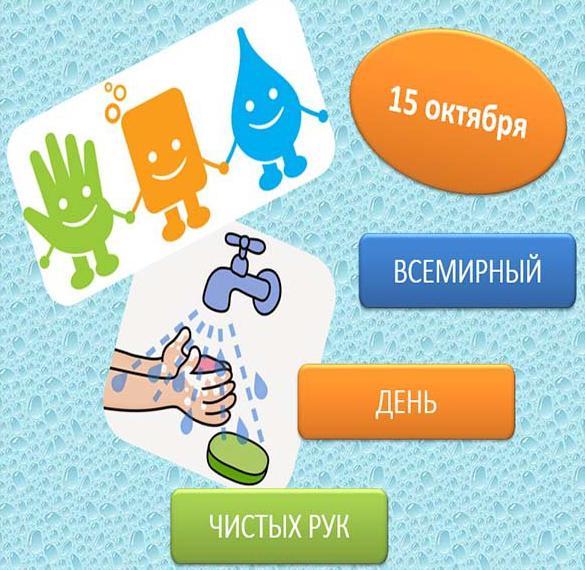 Картинка на день мытья рук