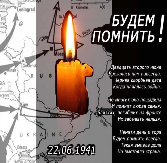 Картинка на день начала Великой Отечественной Войны