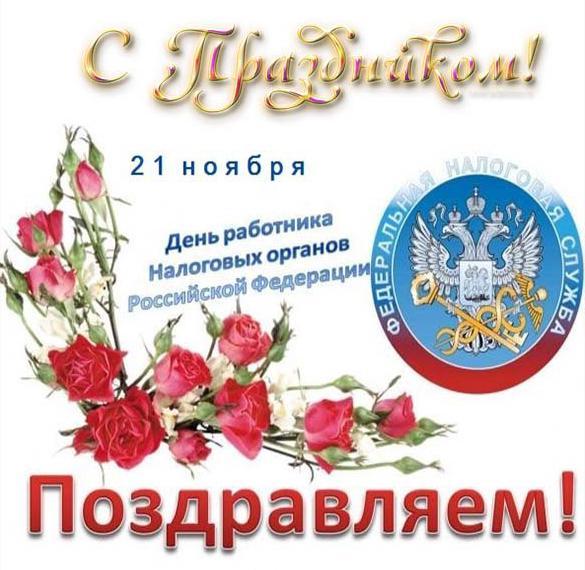 Электронная открытка на день налоговых органов