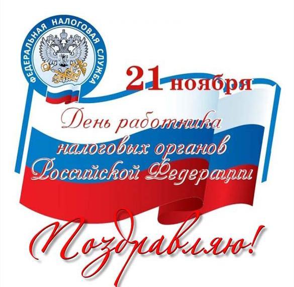 Картинка на день налоговых органов России