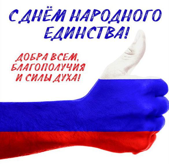 Фото картинка на день народного единства
