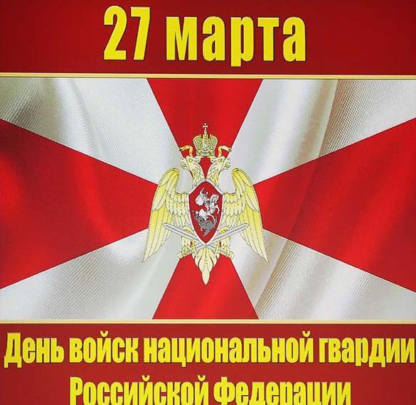Картинка на день национальной гвардии