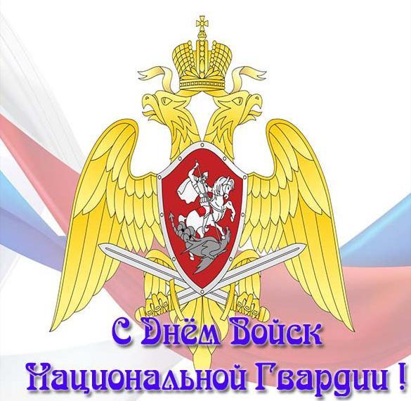 Электронная открытка на день национальной гвардии