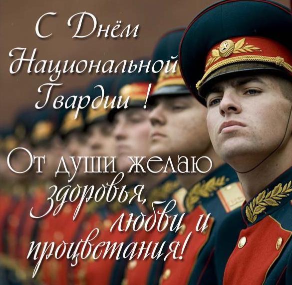 Открытка на день национальной гвардии с поздравлением