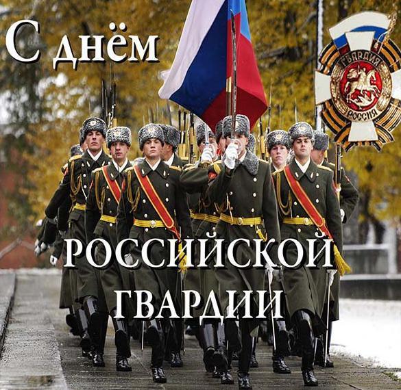 Открытка на день национальной гвардии России с поздравлением