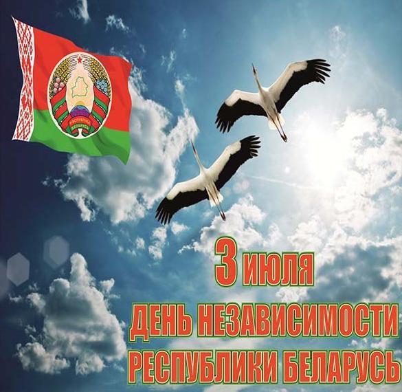 Открытка на день независимости Беларуси