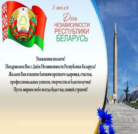 Картинка на день независимости Белоруссии