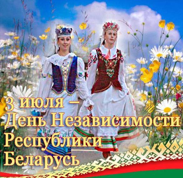 Открытка на день независимости Белоруссии