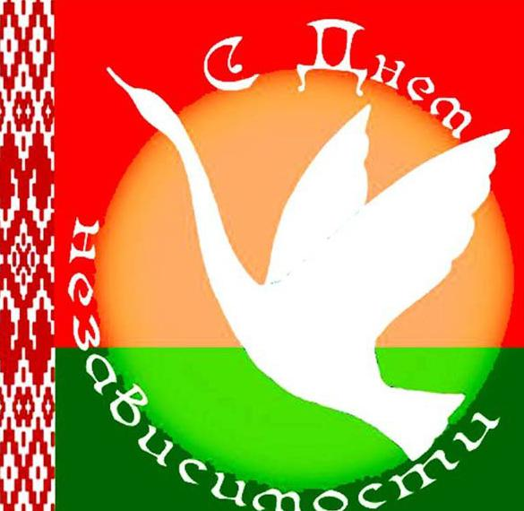 Картинка на день независимости Республики Беларусь